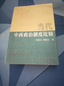 当代中西政治制度比较 签赠本
