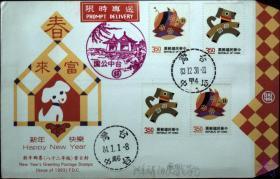 台湾邮政用品、信封、生肖封,首尾封,限时实寄