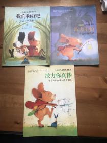 小兔波力品格养成系列(三本合售)