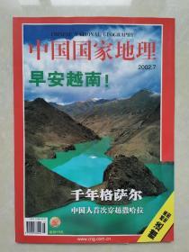 中国国家地理2002年第7期(带越南地图)