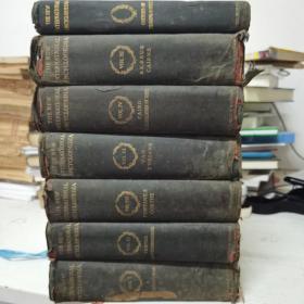 新国际百科全书 英文版 (7本合售)1907年全世界仅此一件旷世稀有值得收藏