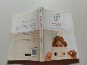 英文爱藏系列·恭喜你,答对了(中英对照)