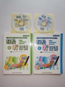 轻松听日语1、2两册合售(均附带光盘)