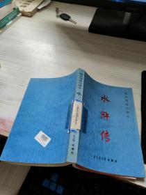 水浒传 稀世绣像珍藏本 第二卷