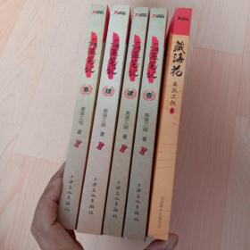 盗墓笔记 1,2,3,4及藏海花5本合售