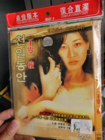 一千零一夜DVD