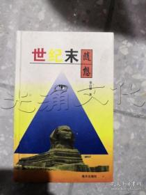 世纪末随想 (精装 作者签名本)