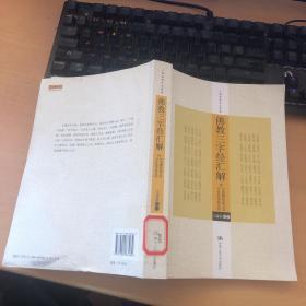 佛教三字经汇解(含《金刚经述义》、《正信录校注》)