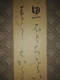 """清代中期 日本京都歌人服部敏夏手写""""思""""字开头短册,纸本。服部敏夏,日本京都歌人,本居宣长(1730-1801)门下弟子,去世于日本文政年间(1818~1831)。作品遒劲中见洒脱,是初习书者了解感触书法的好入门读件。少见的古笔。"""