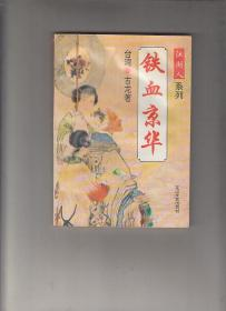 铁血京华 (上册) 江湖人系列