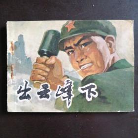 0639文革精品战斗故事连环画    出云峰下