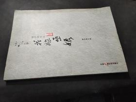豫剧:花嫁巫娘【作者签赠本 】