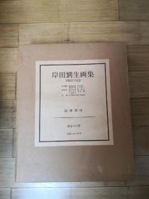 岸田刘生画集 没后50年记念 岩波书店限量版950部之614部 原定价16.8万日元