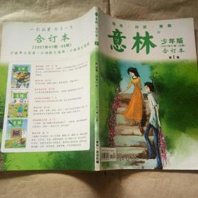 意林少年版 合订本(第1卷)