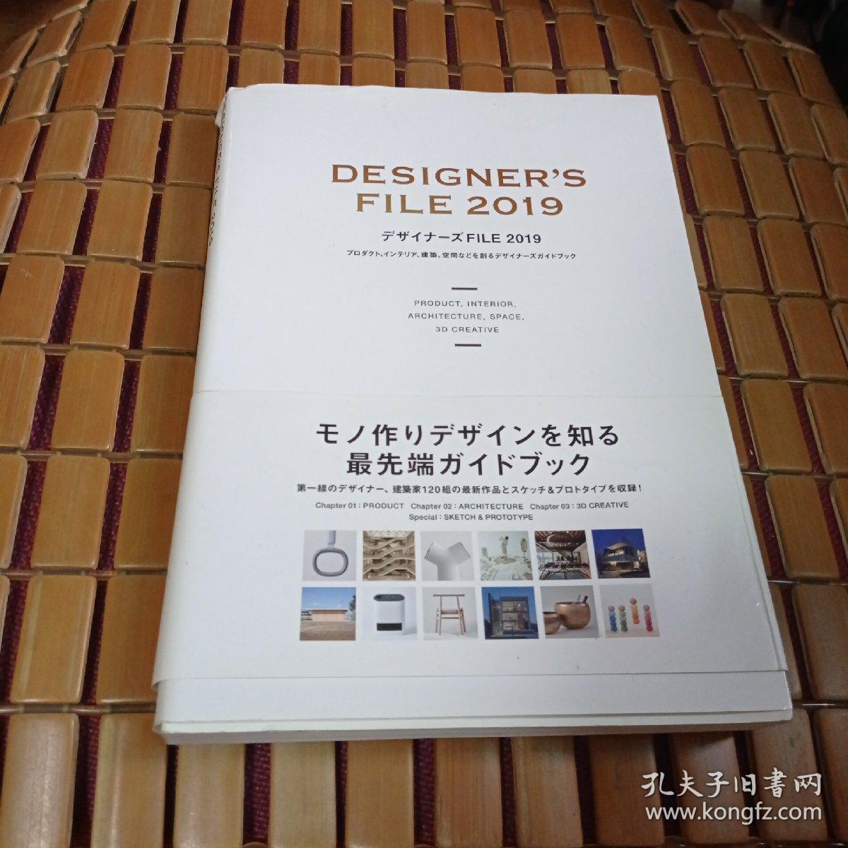 DESIGNE R'SF ILE 2019(2019日本最佳设计奖作品)