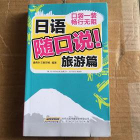 日语随口说. 旅游篇