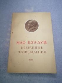 毛泽东选集 第1卷 俄文版