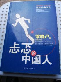 """忐忑的中国人:著名作家梁晓声,再次发""""声""""剖析中国当代社会各阶层忐忑心理直面历陈中国社会的根本性问题"""