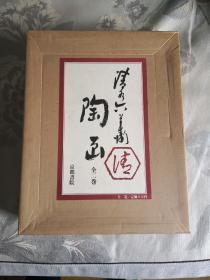 清水六兵卫 陶画 全两册全 限量发行770套之620套  布面精装布面函套原装硬纸板函套全