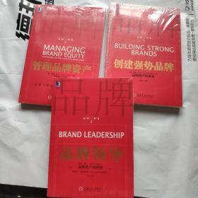 管理品牌资产、创建强势品牌、品牌领导 ;品牌三部曲   3本