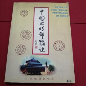 中国临时邮戳志