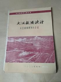 长江葛洲坝水利枢纽.大江截流设计(简要说明)