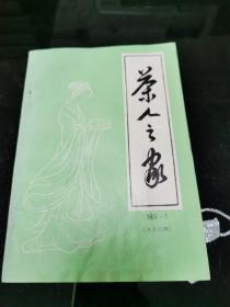 茶人之家 1989—1【总第25期】