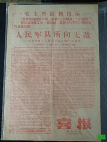 1969年7月31日  喜报
