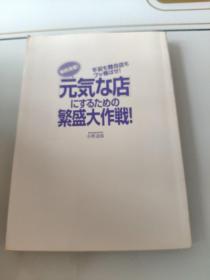 日文原版   小野达郎  看图下单