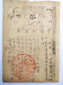 中国共产党入党誓言 红色展览收藏