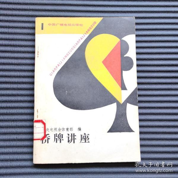 桥牌讲座 (一)