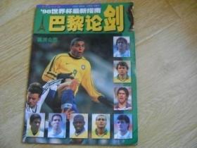 巴黎论剑—98世界杯最新指南