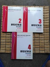 新世纪英语学生用书本科 (全4册,少第1册本科,品佳)2009年一版一印..正版现货没有笔记和划线