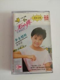 磁带----(少女情怀)石小倩0018
