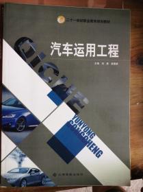 汽车运用工程---[ID:36462][%#222E5%#]