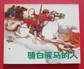 骑白骏马的人(罗兴 作品)