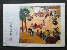工农兵画报(1973.21-22)