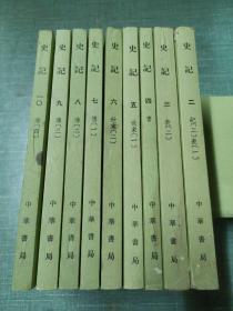 史记(全十册)【现9册合售,缺第一册。70年代版,90年代印。】