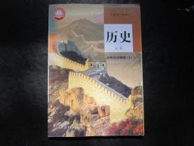 高中历史教材必修 中外历史纲要 (上)