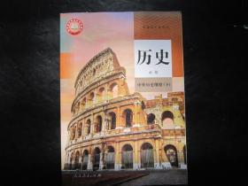 高中历史教材必修中外历史纲要 (下)