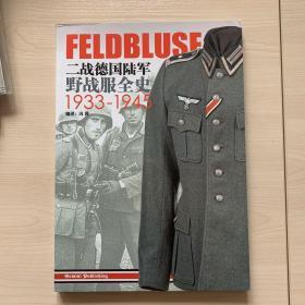二战德国陆军野战服全史1933-1945 闪电战增刊