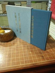 足立美术馆所蔵 大观名品100选 精装 带函套(日文原版 平成八年)详见描述及图片