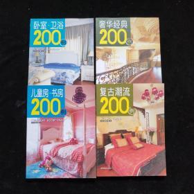 儿童房·书房200例+复古潮流200例+卧室·卫浴200例+奢华经典200例【4本合售】   一版一印