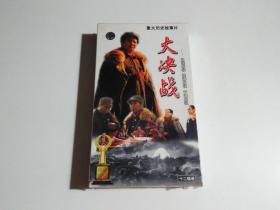 重大历史故事片:大决战(12碟VCD)全新未开封