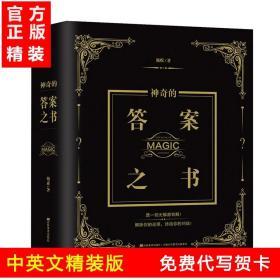 神奇的答案之书正版星座礼盒装男女生生日礼物中英文精装本预言书