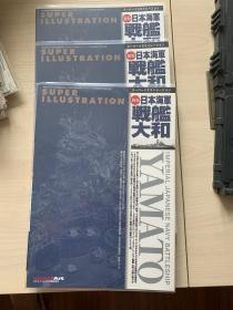 新版 日本海军战舰 大和号战列舰 考证资料 日文原版