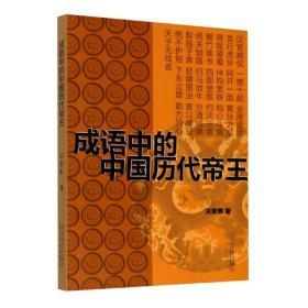 正版 成语中的中国历代 关荣泰 书店 社会科学 书籍 畅想畅销书