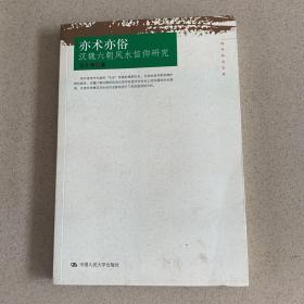亦术亦俗:汉魏六朝风水信仰研究