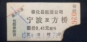 1975年浙江宁波奉化县航运公司船票(宁波~方桥)