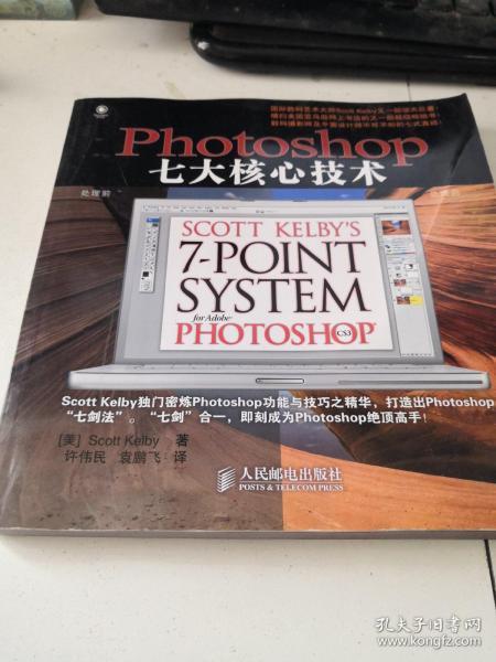 Photoshop七大核心技术